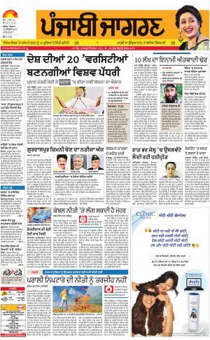 Tarantaran: Punjabi jagran News : 15th October 2017