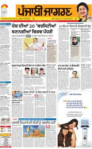PATIALA: Punjabi jagran News : 15th October 2017