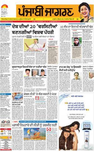 Jagraon: Punjabi jagran News : 15th October 2017