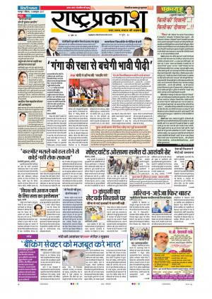 15th Oct Rashtraprakash