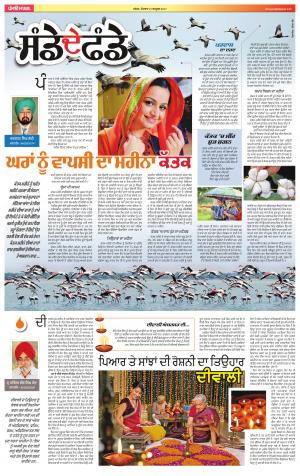 SUPPLEMENT: Punjabi jagran News : 15th October 2017