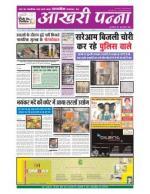 Aakhripanna.com