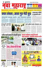 Daily Yuvakancha Nava Maharashtra (दैनिक - नवा महाराष्ट्र) - संपादक: अशोक कोळेकर