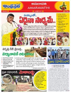 16-10-2017 Vijayawada