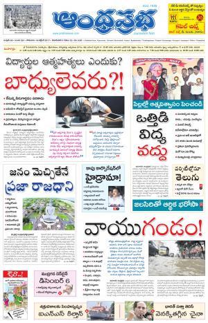 16.10.2017 Andhra Pradesh Main