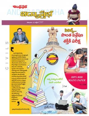 16-10-2017 vidya prabha