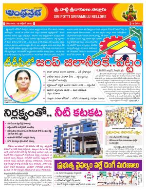 16-10-2017 Sripottisreeramulu Nellore