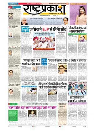 16th Oct Rashtraprakash