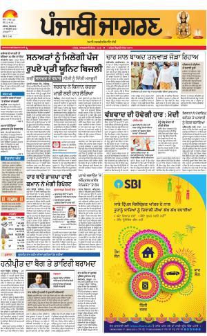 MOGA/FARIDKOT/MUKTSAR: Punjabi jagran News : 17th October 2017