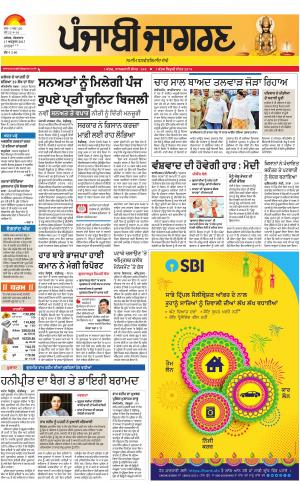 Sangrur\Barnala: Punjabi jagran News : 17th October 2017