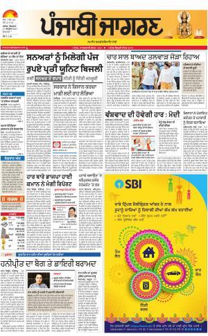 DOABA: Punjabi jagran News : 17th October 2017