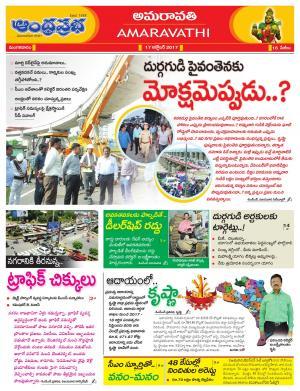 17-10-2017 Vijayawada