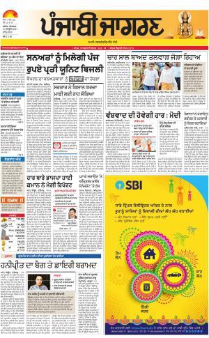 AMRITSAR: Punjabi jagran News : 17th October 2017