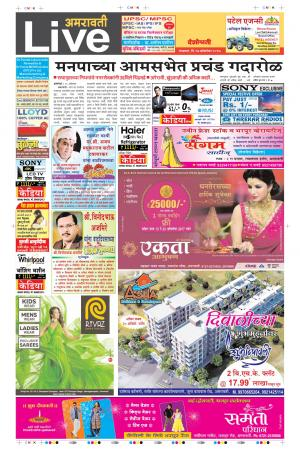 17th Oct Amravati Live