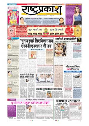 17th Oct Rashtraprakash