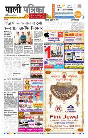 Rajasthan Patrika Pali Rural