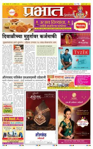 Ahmednagar Edition