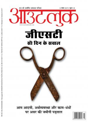 Outlook Hindi, 06 November 2017