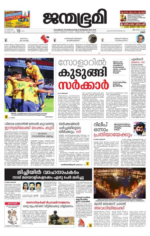 Kannur e-newspaper in Malayalam by Janmabhumi