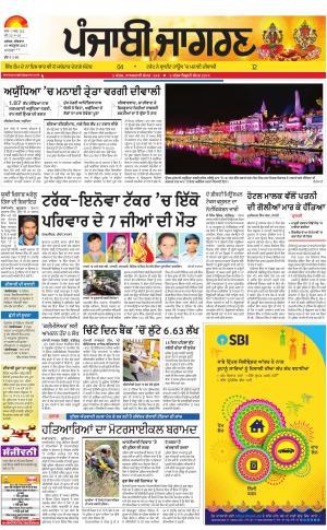 MOGA/FARIDKOT/MUKTSAR: Punjabi jagran News : 19th October 2017
