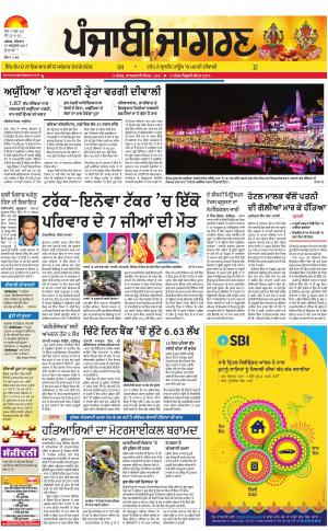 DOABA: Punjabi jagran News : 19th October 2017