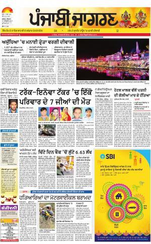 LUDHIANA: Punjabi jagran News : 19th October 2017