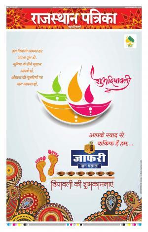 Rajasthan Patrika Hanumangarh