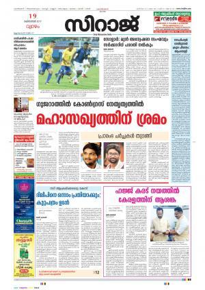 Siraj Daily tvm