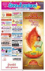 Ahmedabad Gujarati (Evening Daily)