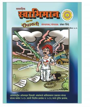 Swabhiman Diwali Ank (स्वाभिमान - दीपावली विशेषांक) - संपादक: शंकर शिंदे (कराड - सातारा)