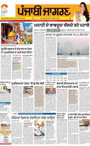 PATIALA: Punjabi jagran News : 21St October 2017