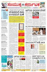 Samyukta Karnataka Hubballi ಸಂಯುಕ್ತ ಕರ್ನಾಟಕ ಹುಬ್ಬಳ್ಳಿ 10-06-2017