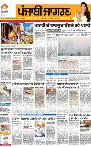 Jagraon: Punjabi jagran News : 21St October 2017