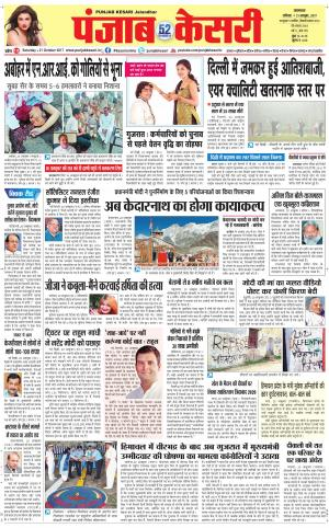 Rajasthan Main