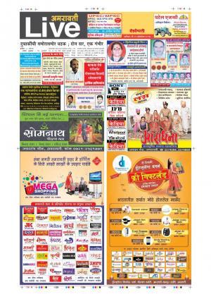 21th Oct Amravati