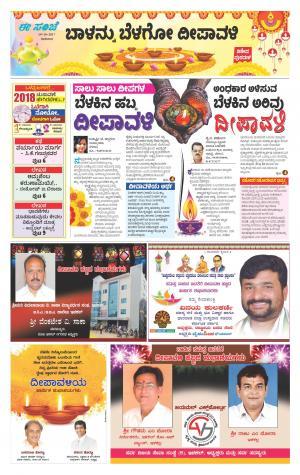 Diwali Special Edition