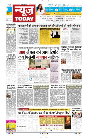 NewsToday,Jaipur