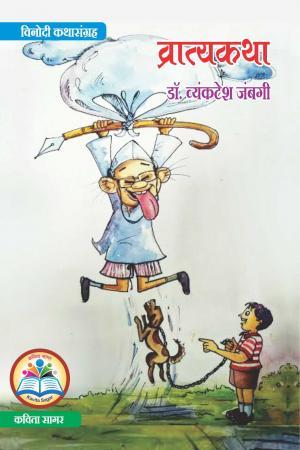 Marathi - Story - Vratyakatha (व्रात्यकथा) - Dr. Vyankatesh Jambagi - KavitaSagar Digital Library