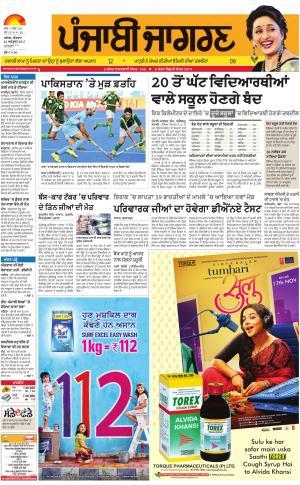 MOGA/FARIDKOT/MUKTSAR: Punjabi jagran News : 22nd October 2017