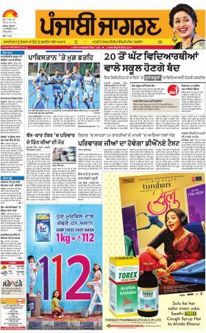 AMRITSAR: Punjabi jagran News : 22nd October 2017