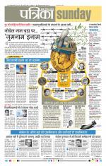 Patrika Bhilai