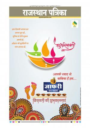Rajasthan Patrika Sawaimadhopur