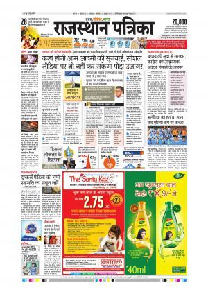 Rajasthan Patrika Udaipur Dak