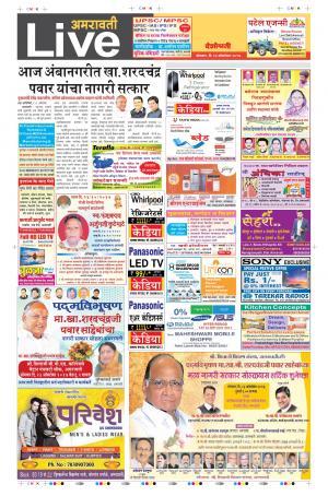 23th Oct Amravati Live