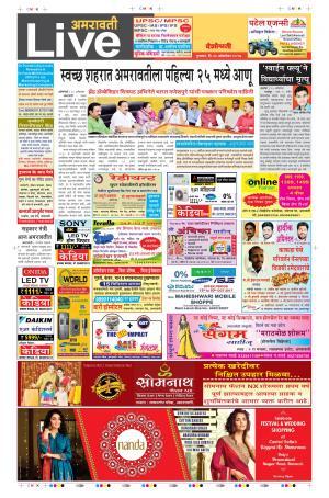 26th Oct Amravati Live