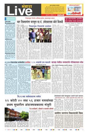 26th Oct Bhandara Live