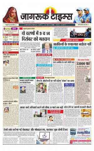 26-Oct-2017 Epaper