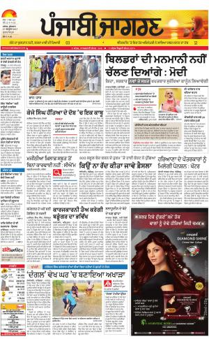 GURDASPURPunjabi jagran News : 27th October 2017