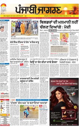 HoshiarpurPunjabi jagran News : 27th October 2017