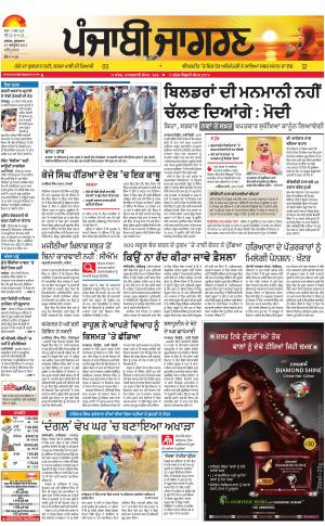 AMRITSARPunjabi jagran News : 27th October 2017